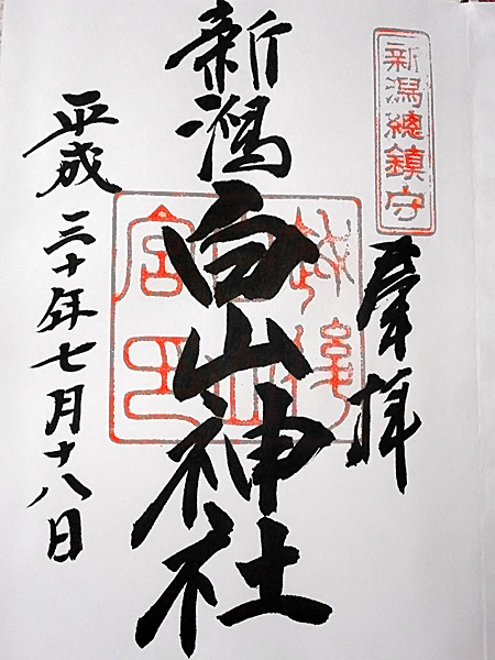 白山神社の御朱印(通常)