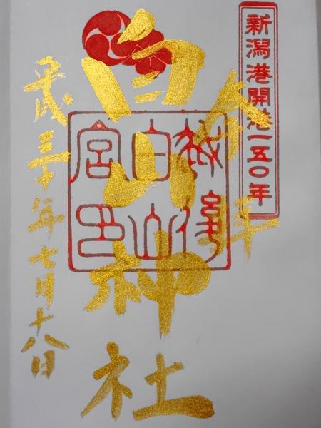 白山神社の御朱印(開港150年記念)