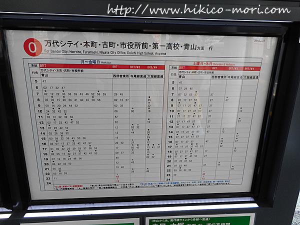 萬代橋ラインの時刻表