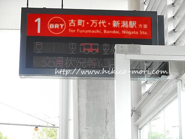 古町・万代・新潟駅方面のバス乗り場