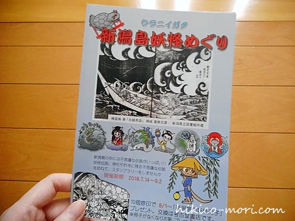 新潟島妖怪めぐりスタンプラリーの用紙