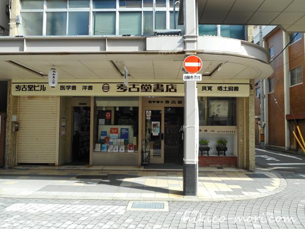 考古堂書店の外観