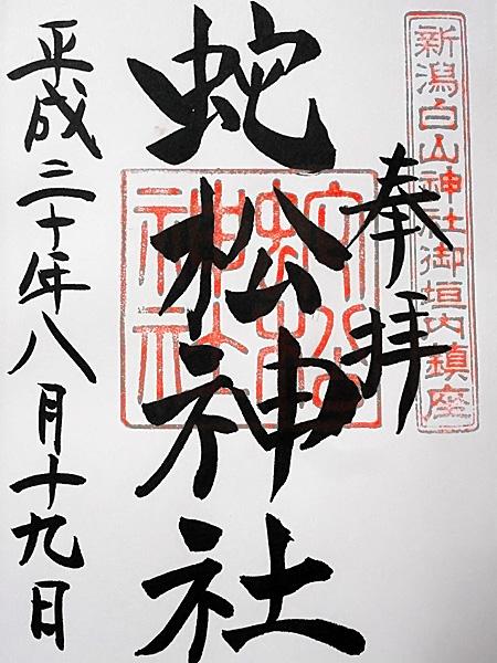 蛇松神社の御朱印
