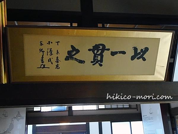 東郷平八郎の書