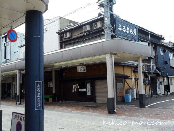 古町9番通りの入り口