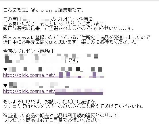 当選お知らせメール