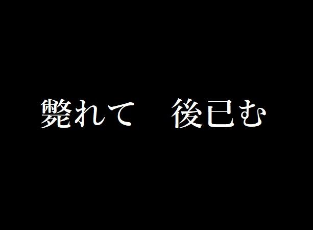f:id:hikico_mori:20201021102750j:plain