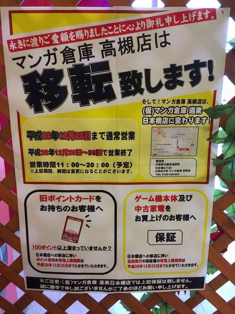 f:id:hikidasi3310:20161227202036j:plain