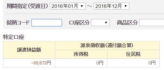 f:id:hikigaL:20161231161734j:plain