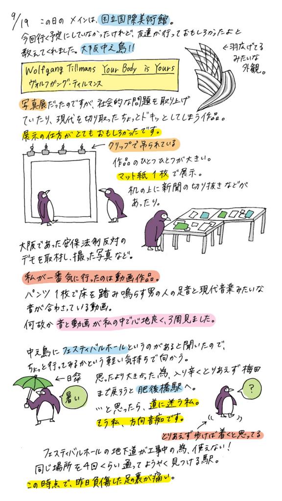 f:id:hikikoma:20160620233340j:plain