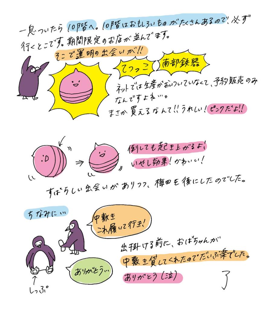 f:id:hikikoma:20160620233409j:plain