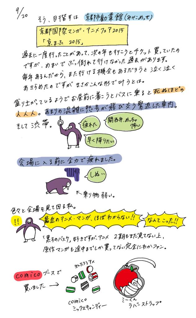 f:id:hikikoma:20160620233630j:plain