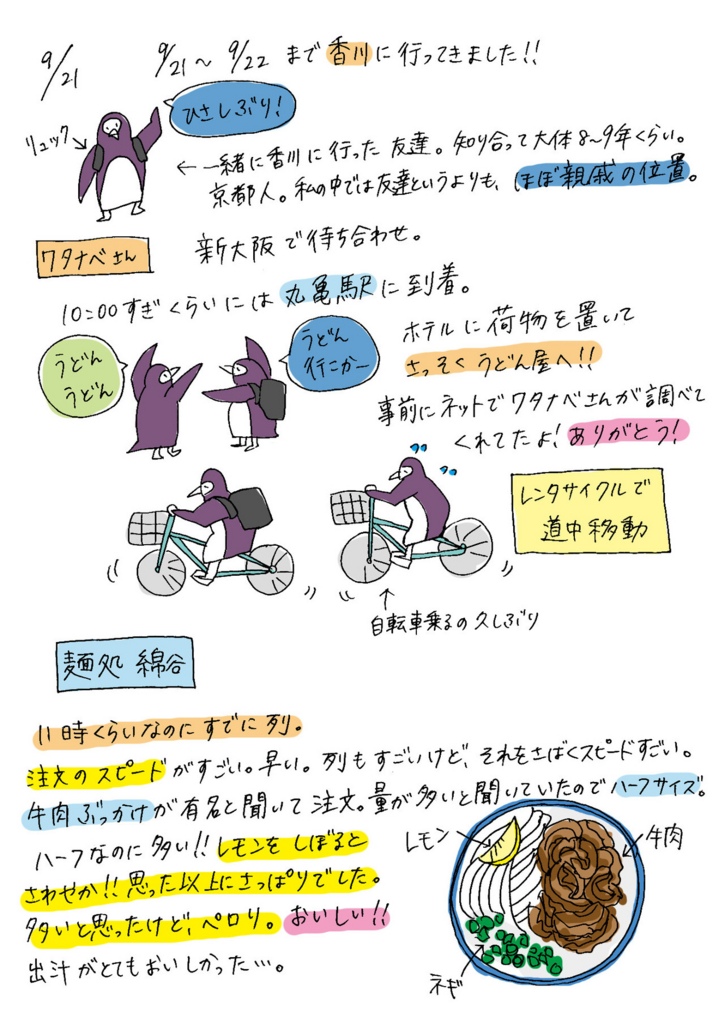 f:id:hikikoma:20160620234833j:plain