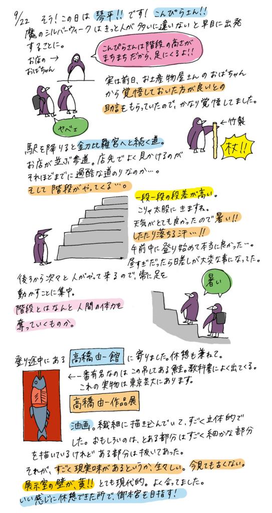 f:id:hikikoma:20160620235101j:plain