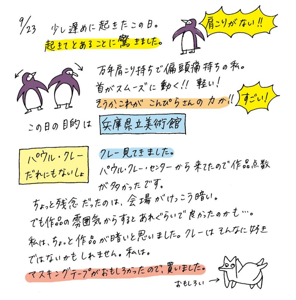 f:id:hikikoma:20160620235340j:plain