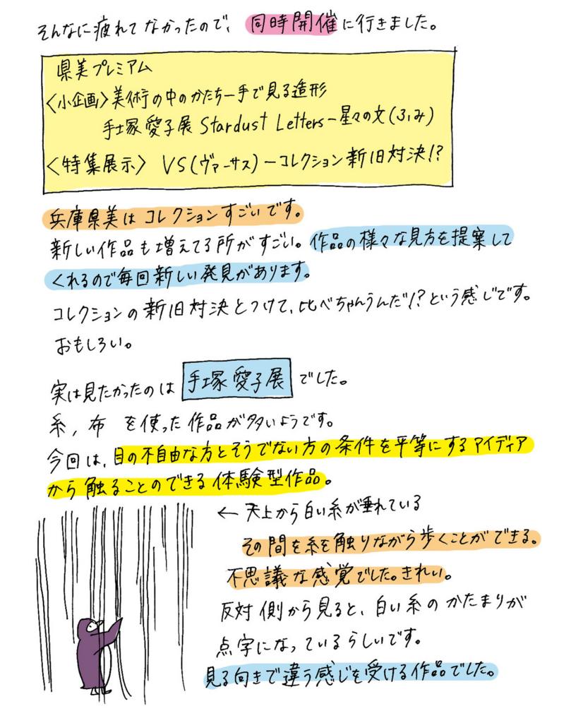 f:id:hikikoma:20160620235349j:plain