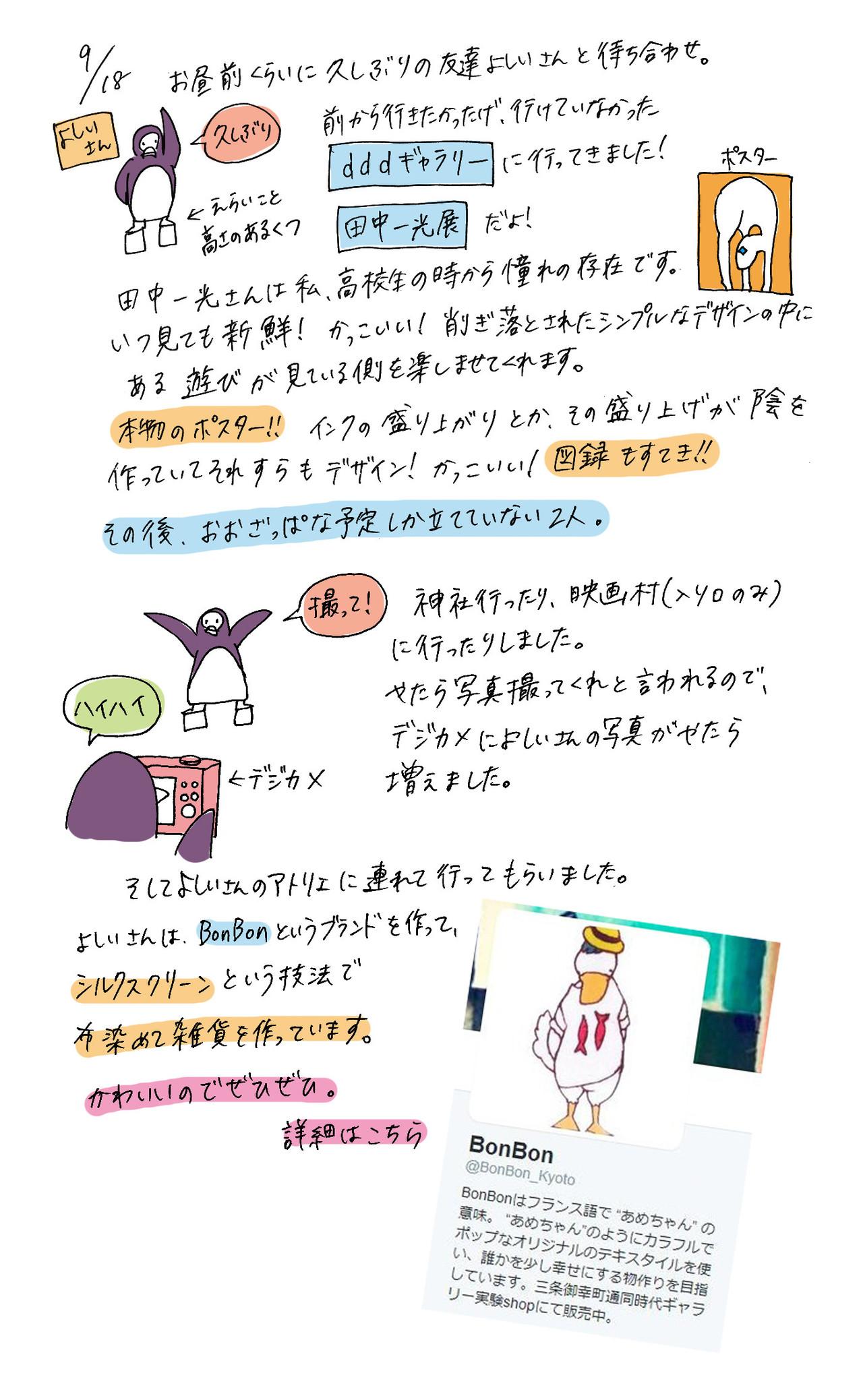 f:id:hikikoma:20160621010312j:plain