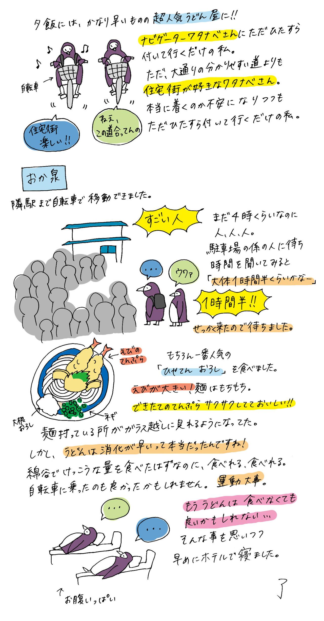 f:id:hikikoma:20160621011044j:plain