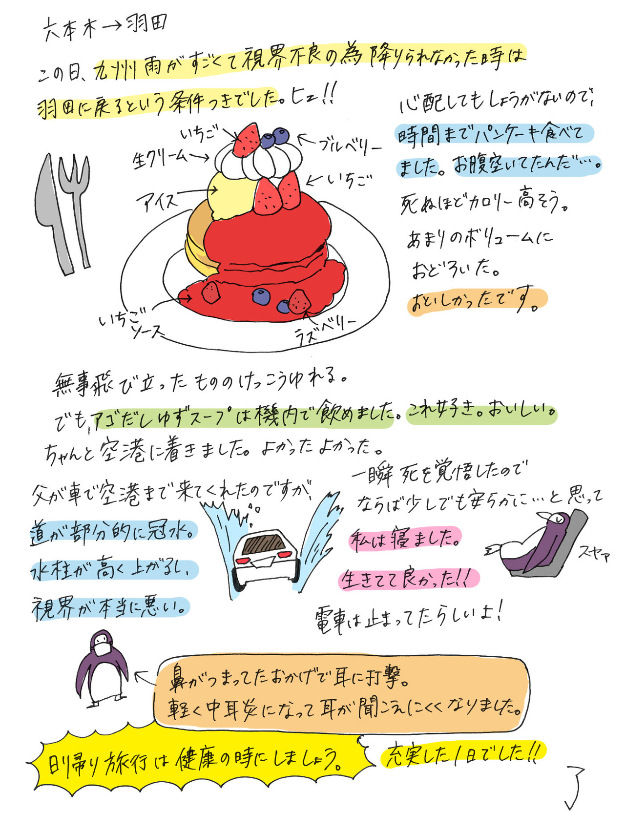 f:id:hikikoma:20160621085913j:plain