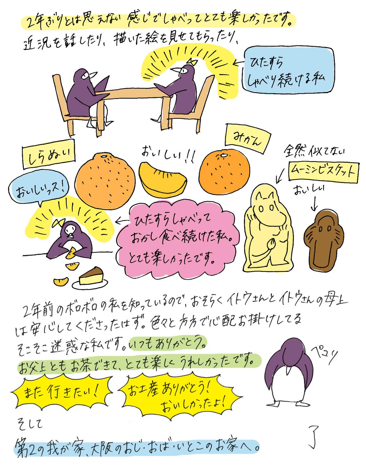 f:id:hikikoma:20160621090844j:plain