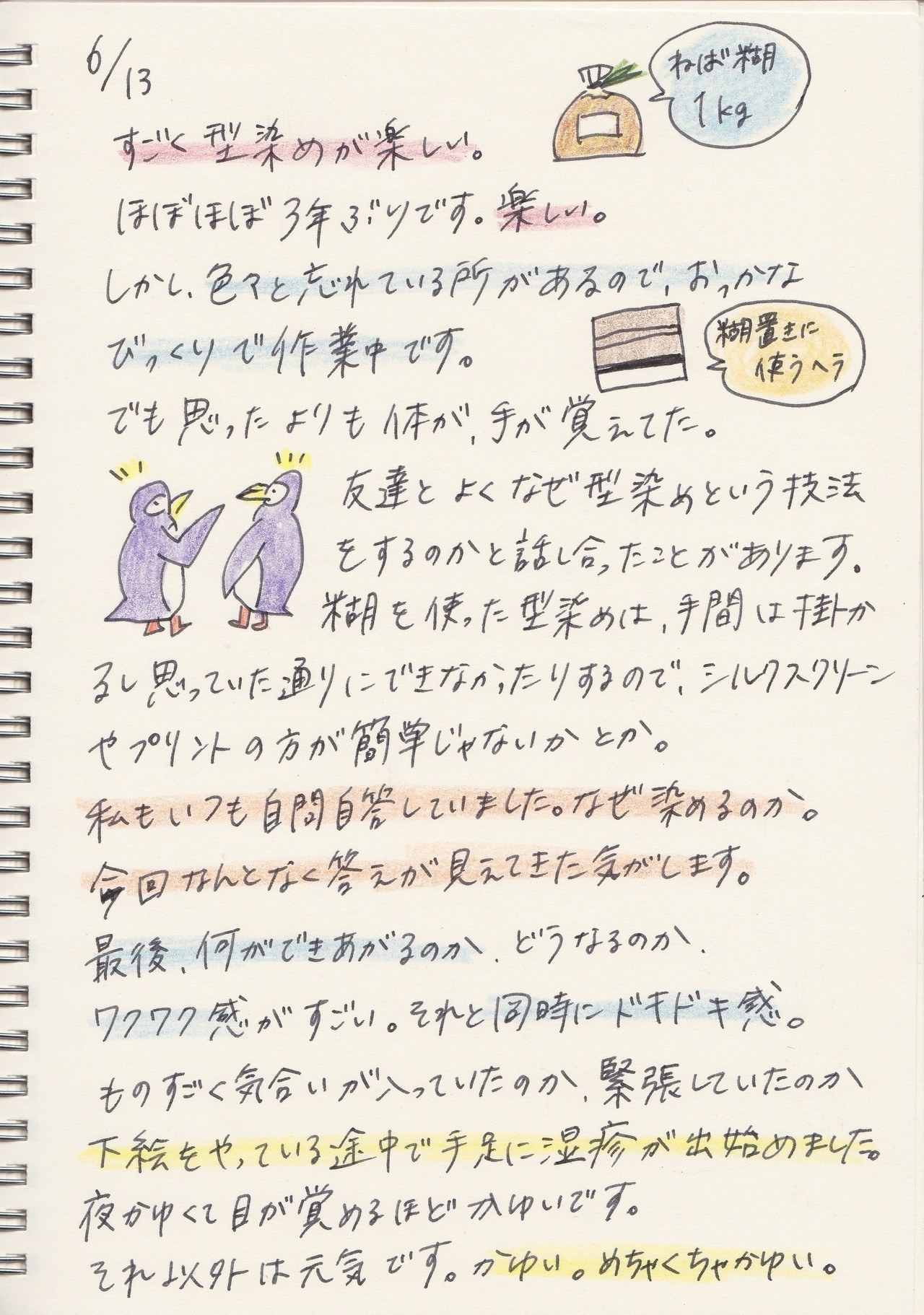 f:id:hikikoma:20160621091704j:plain