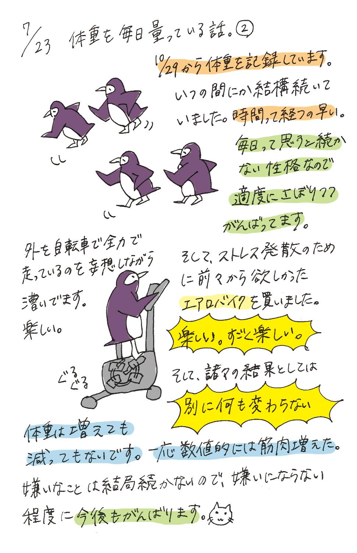 f:id:hikikoma:20160725162033j:plain