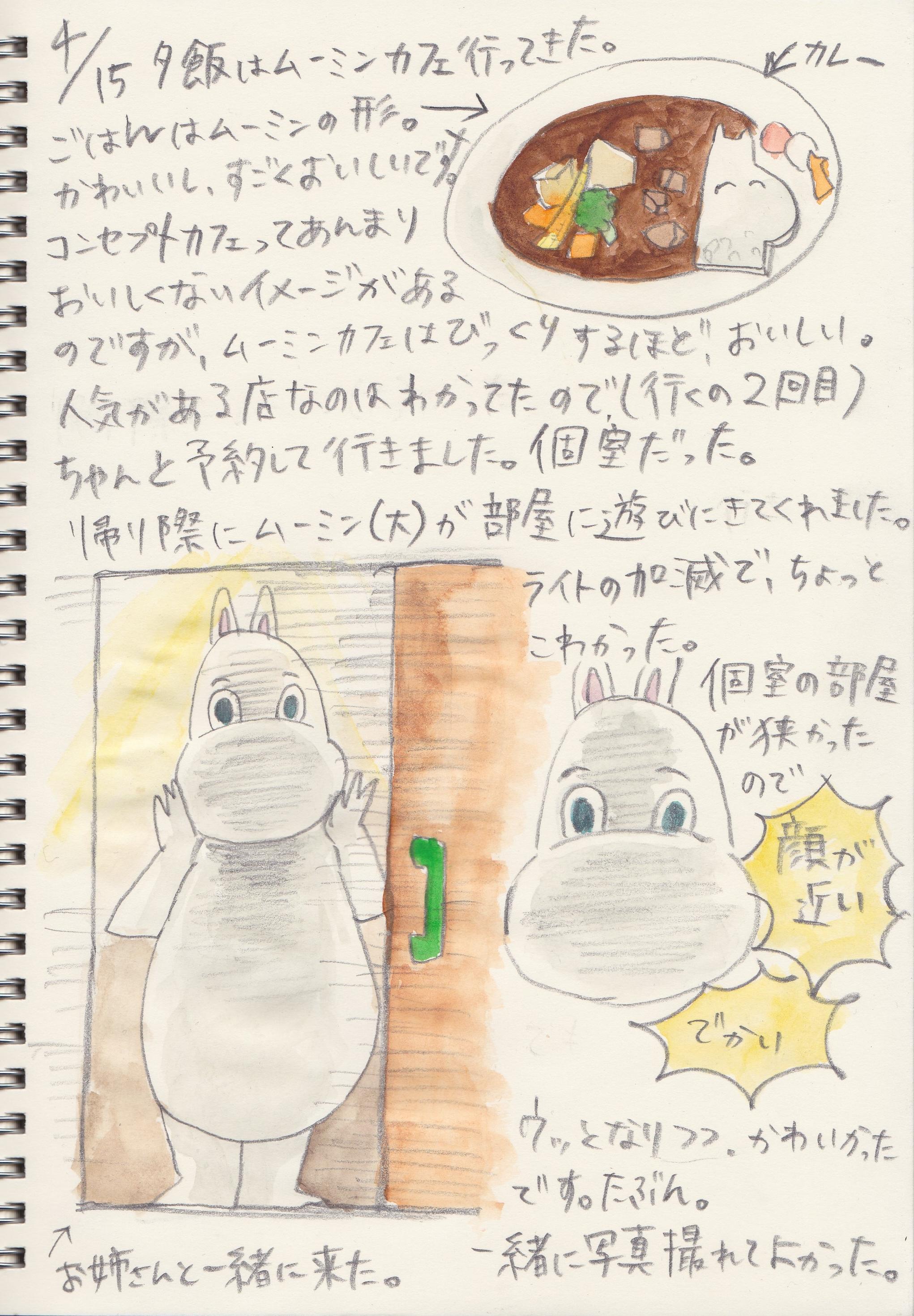 f:id:hikikoma:20170509150011j:plain
