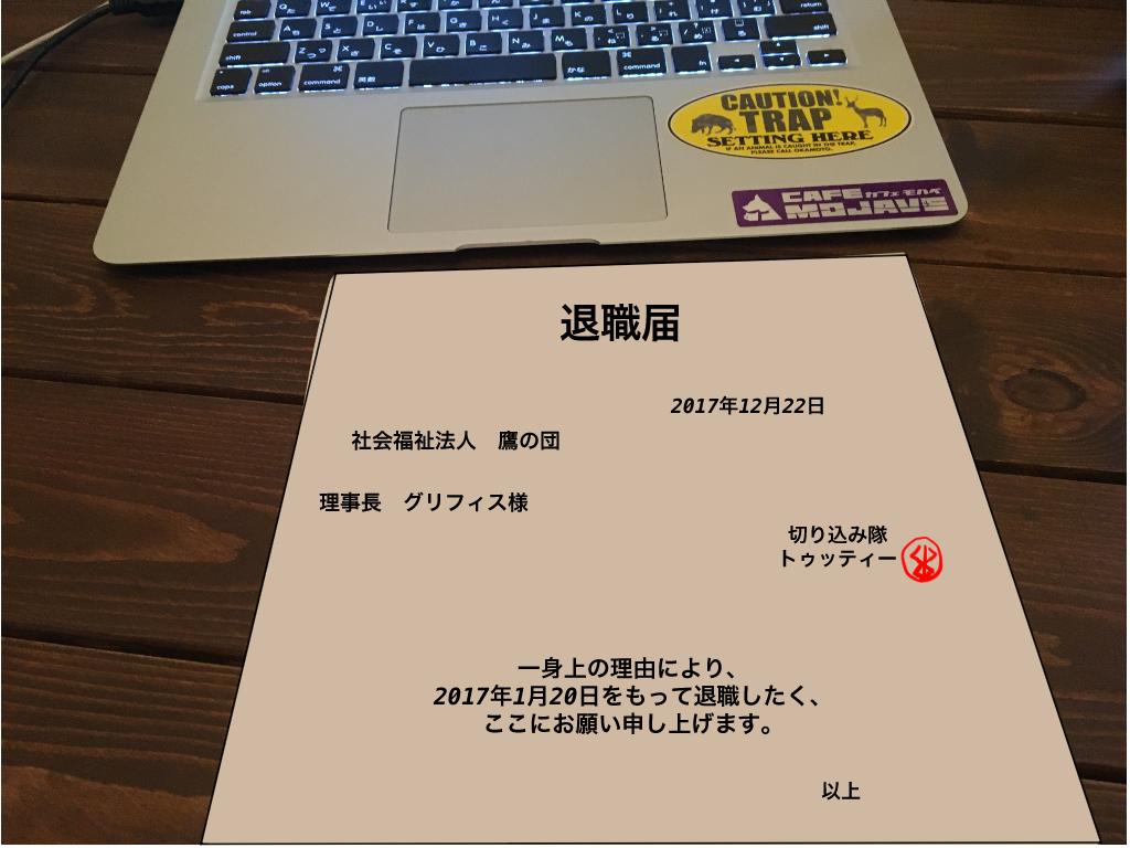f:id:hikikomor-hunter:20170120125444j:plain
