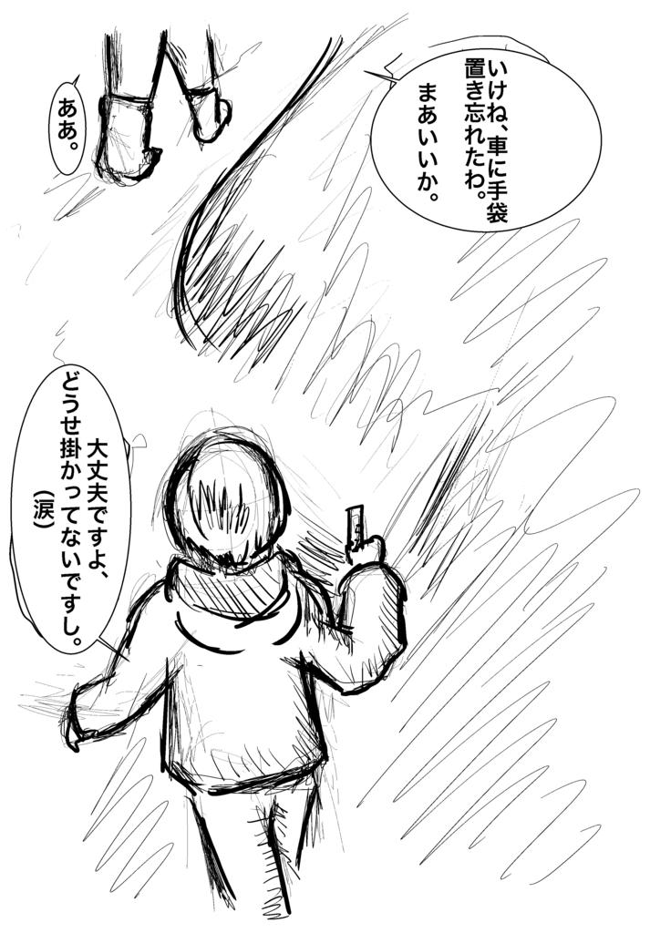 f:id:hikikomor-hunter:20170121235349j:plain