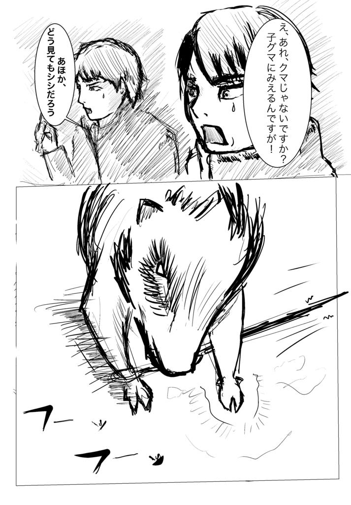 f:id:hikikomor-hunter:20170121235535j:plain