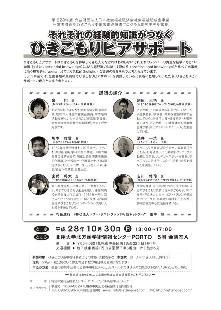 f:id:hikikomori-peersupport:20160814212020p:plain