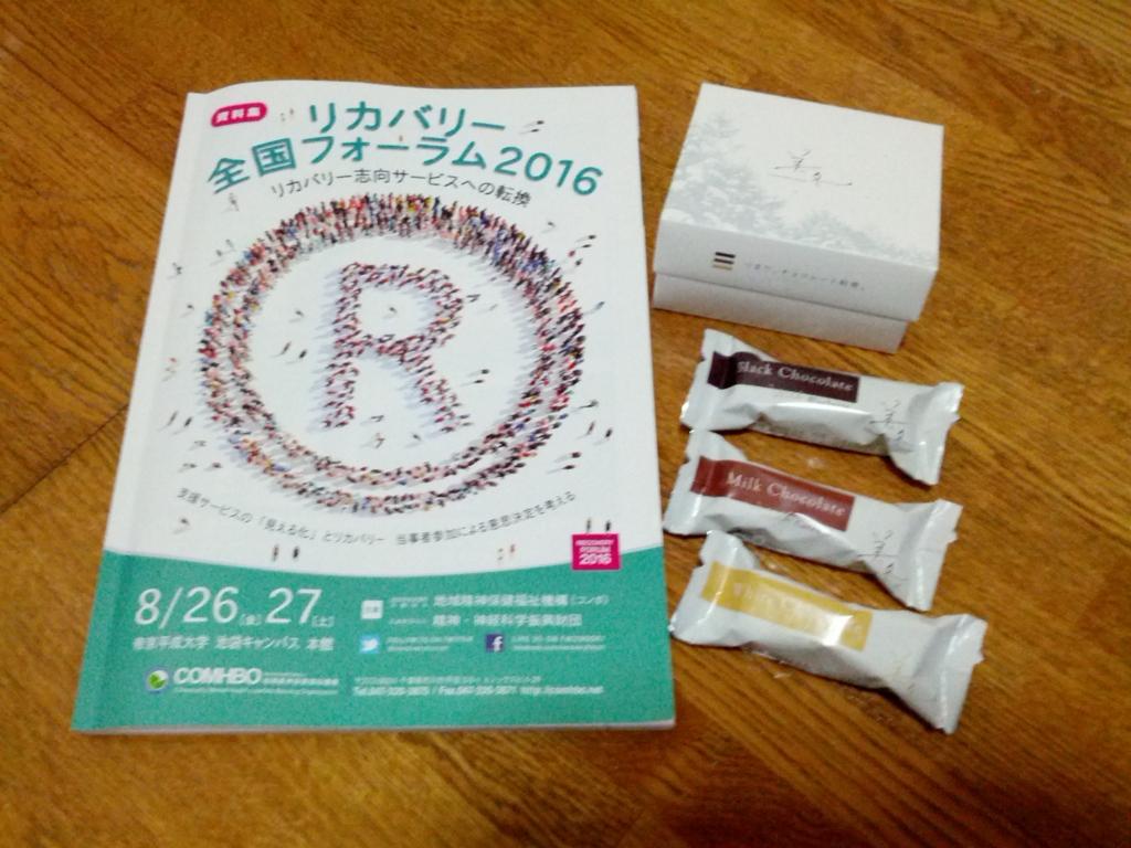 f:id:hikikomori-peersupport:20160828142812j:plain