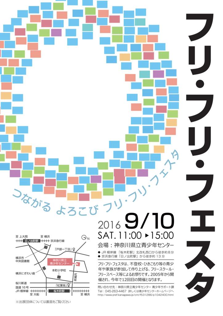 f:id:hikikomori-peersupport:20160903115904p:plain