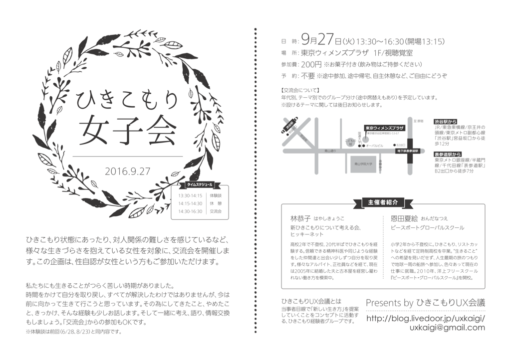 f:id:hikikomori-peersupport:20160917162620p:plain