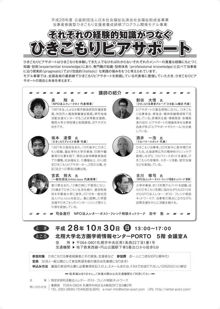 f:id:hikikomori-peersupport:20161019154006j:plain