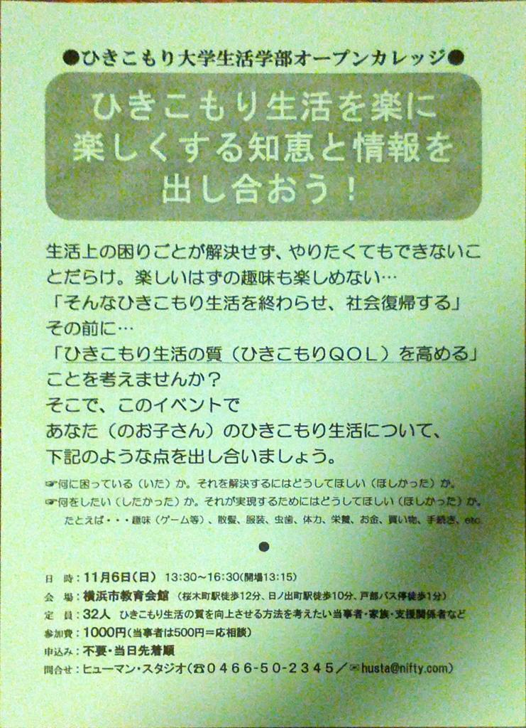 f:id:hikikomori-peersupport:20161103011450j:plain
