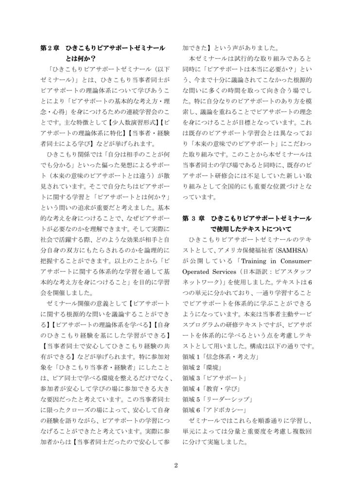 f:id:hikikomori-peersupport:20170602151614j:plain