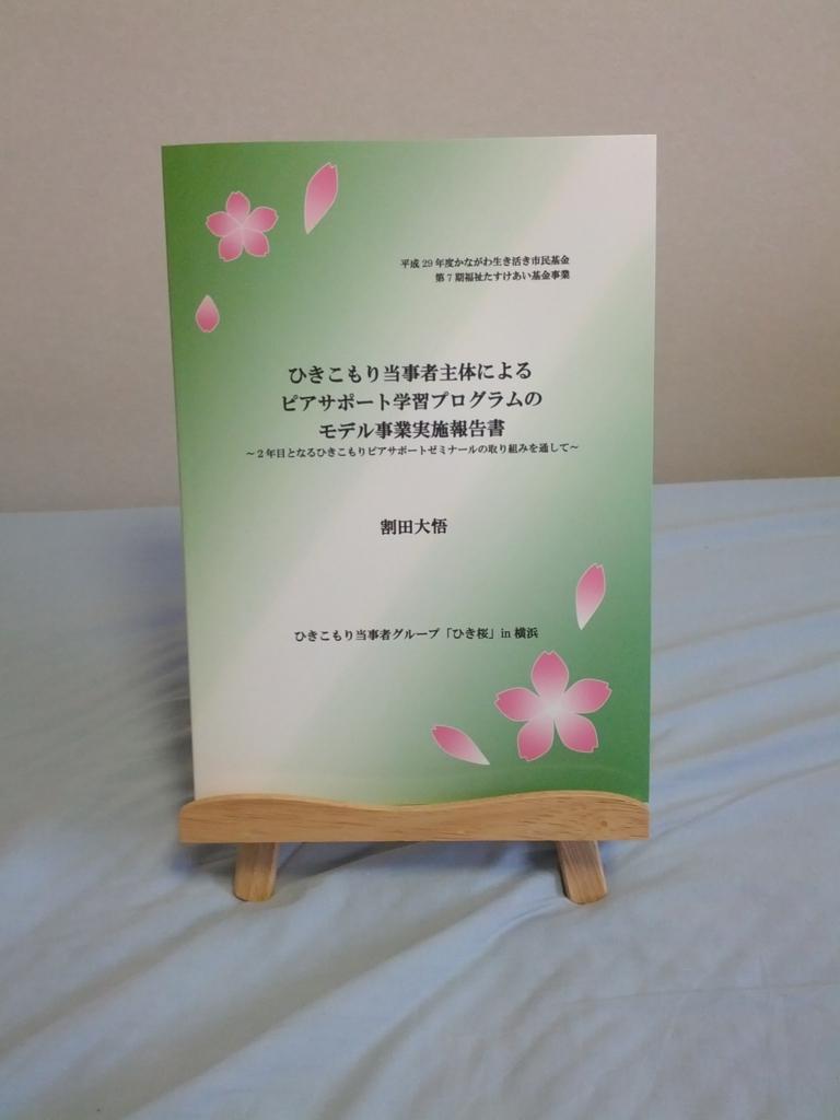 f:id:hikikomori-peersupport:20180410135936j:plain