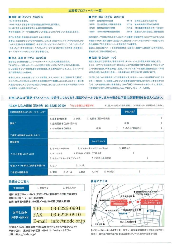 f:id:hikikomori-peersupport:20180509072508j:plain