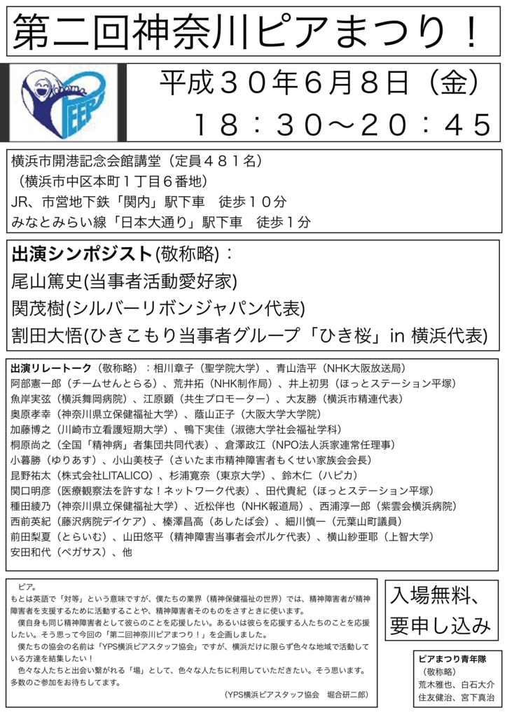 f:id:hikikomori-peersupport:20180602091449j:plain