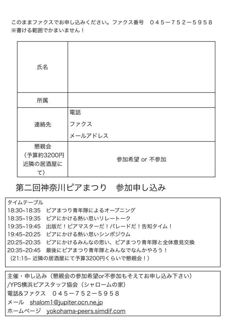 f:id:hikikomori-peersupport:20180602091506j:plain