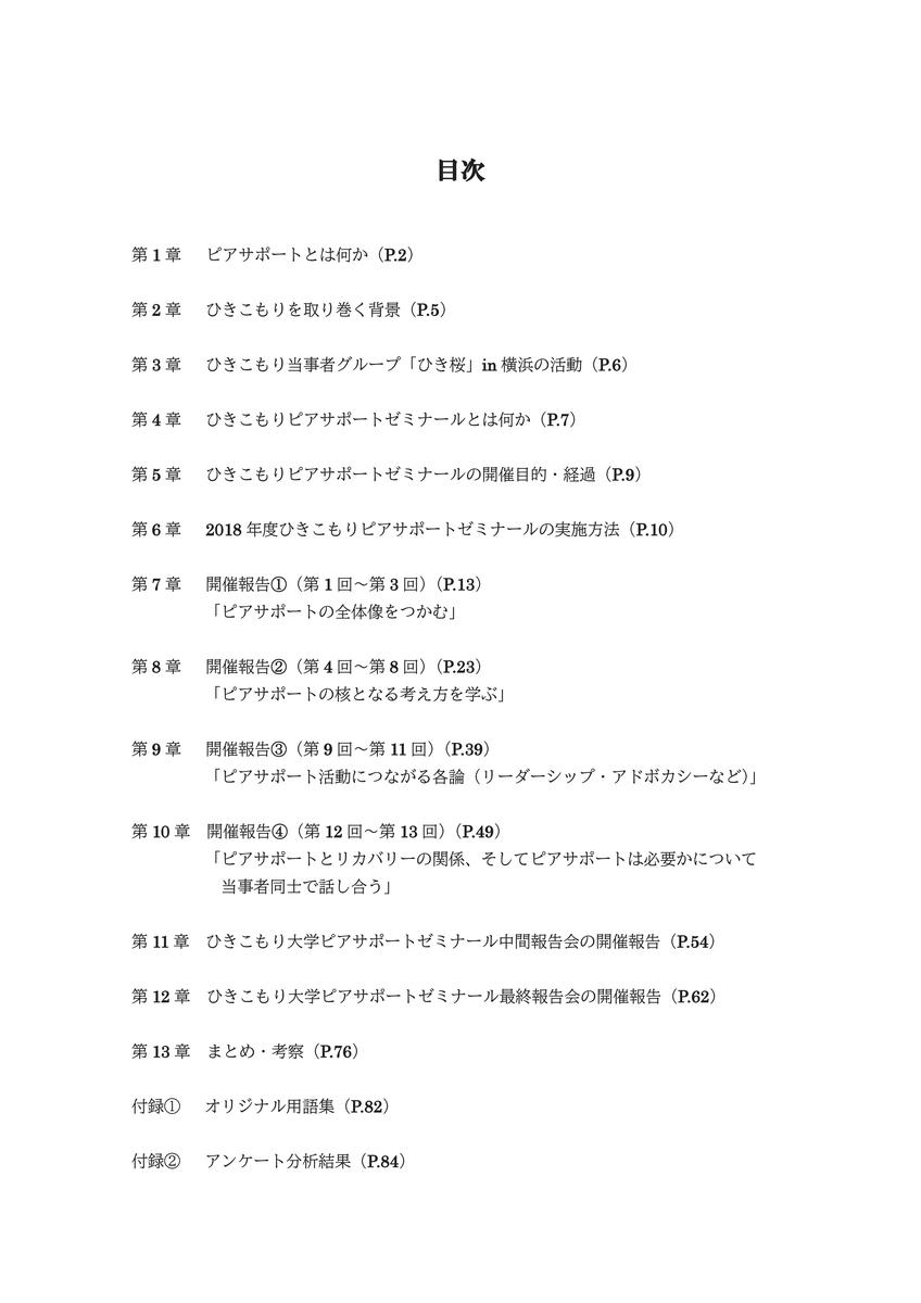 f:id:hikikomori-peersupport:20200213210328j:plain