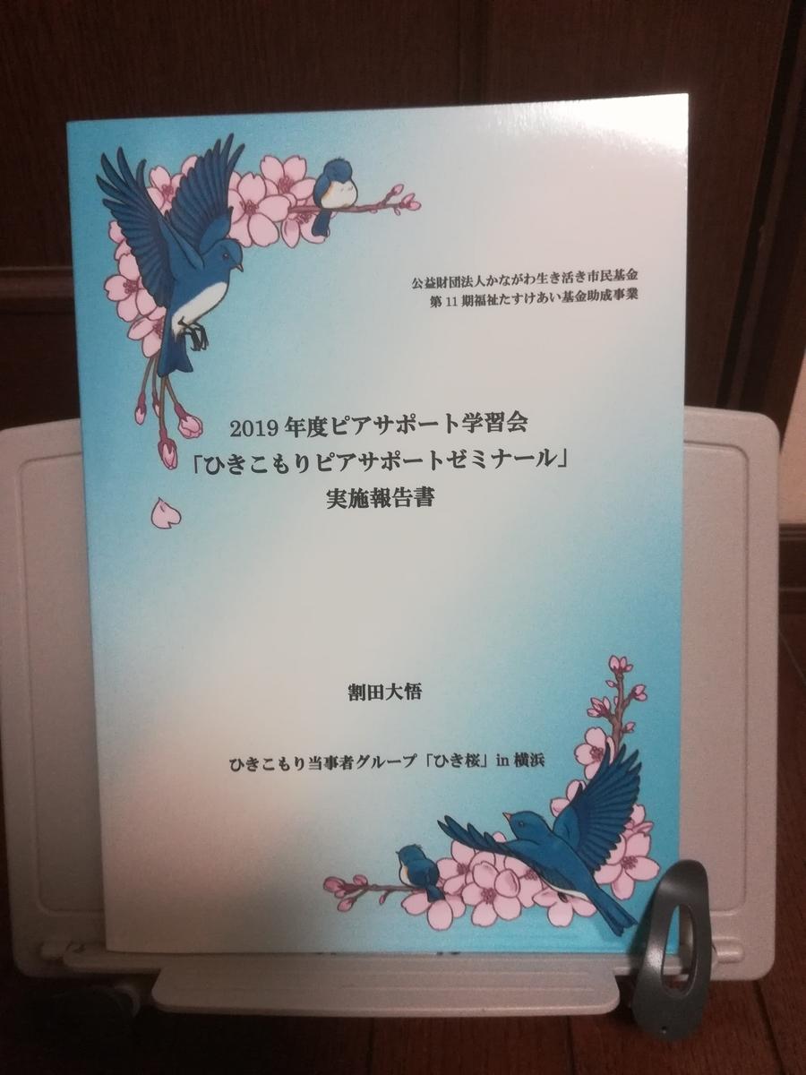 f:id:hikikomori-peersupport:20200415222956j:plain