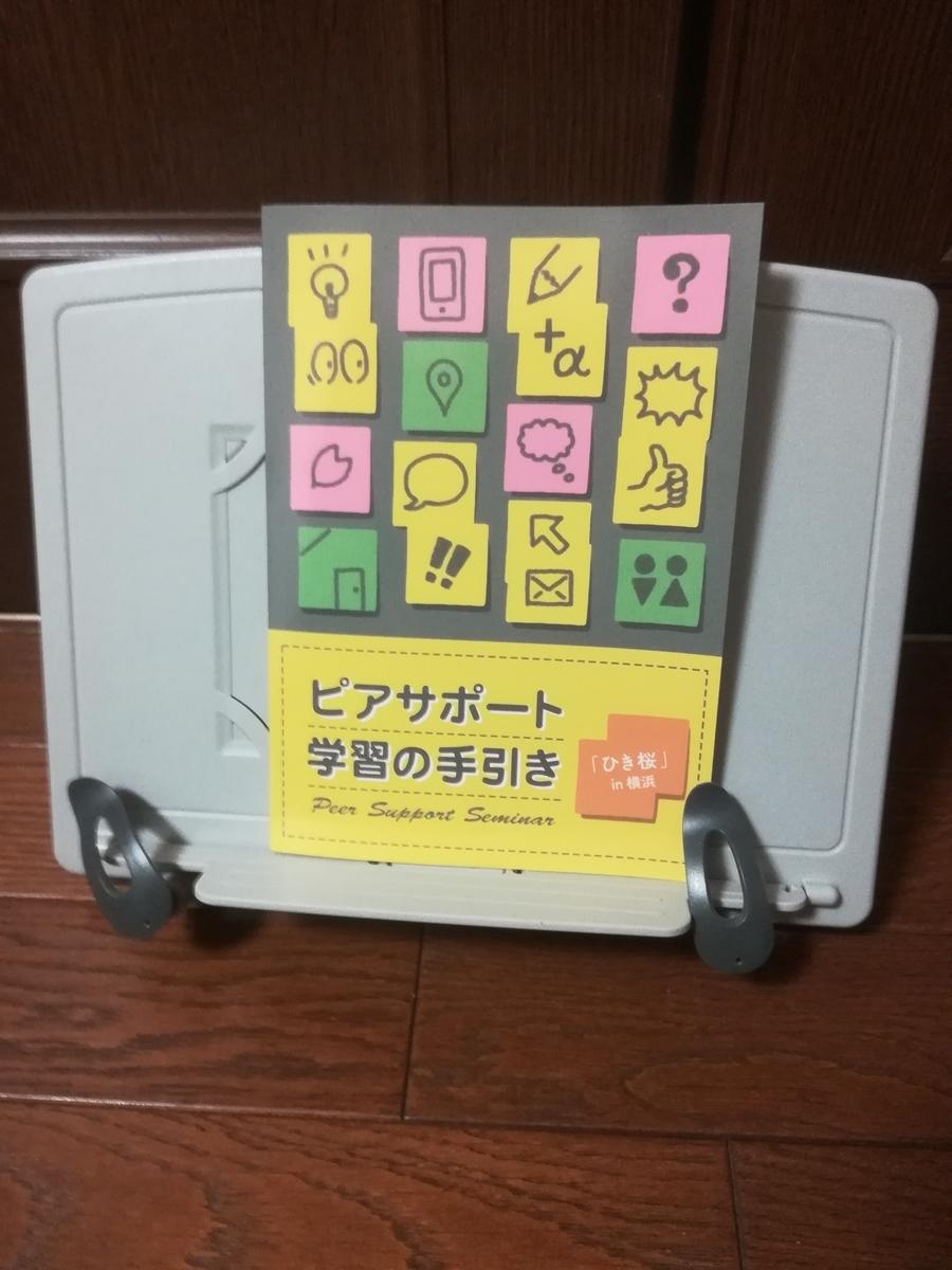 f:id:hikikomori-peersupport:20200415223034j:plain