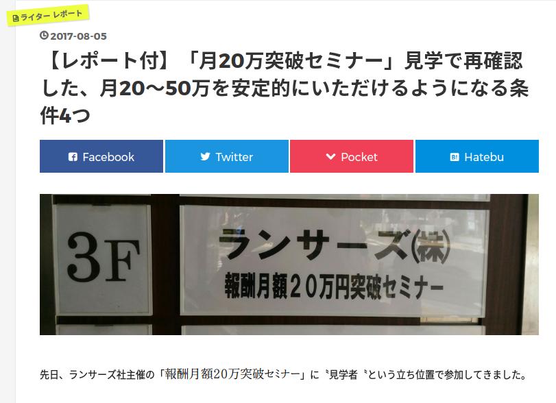 f:id:hikikomori-writer:20170915222851j:plain