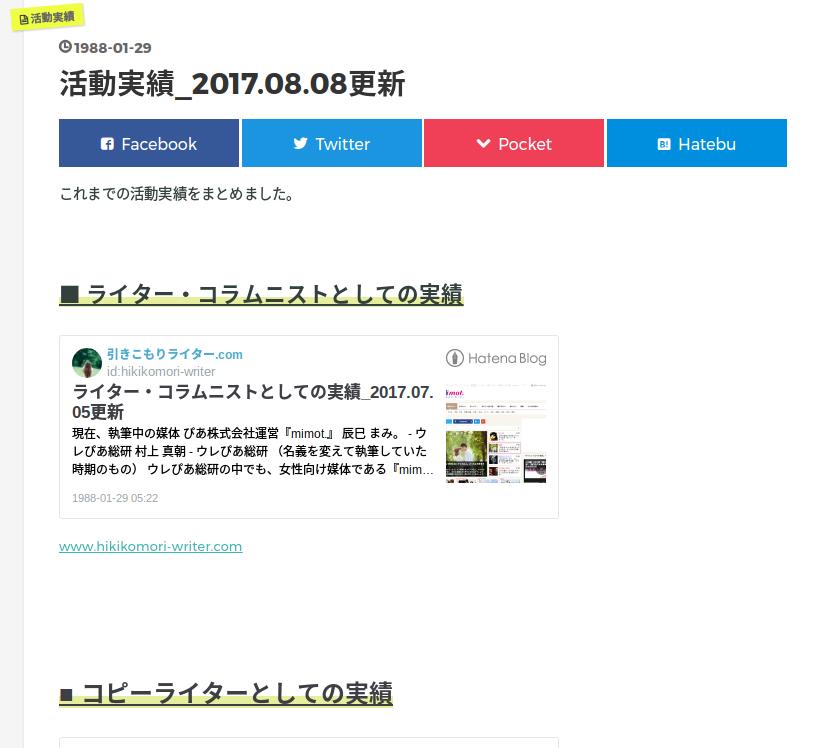 f:id:hikikomori-writer:20170916161919j:plain
