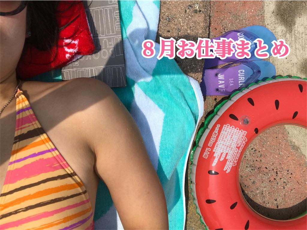 f:id:hikikomori-writer:20180904225804j:image