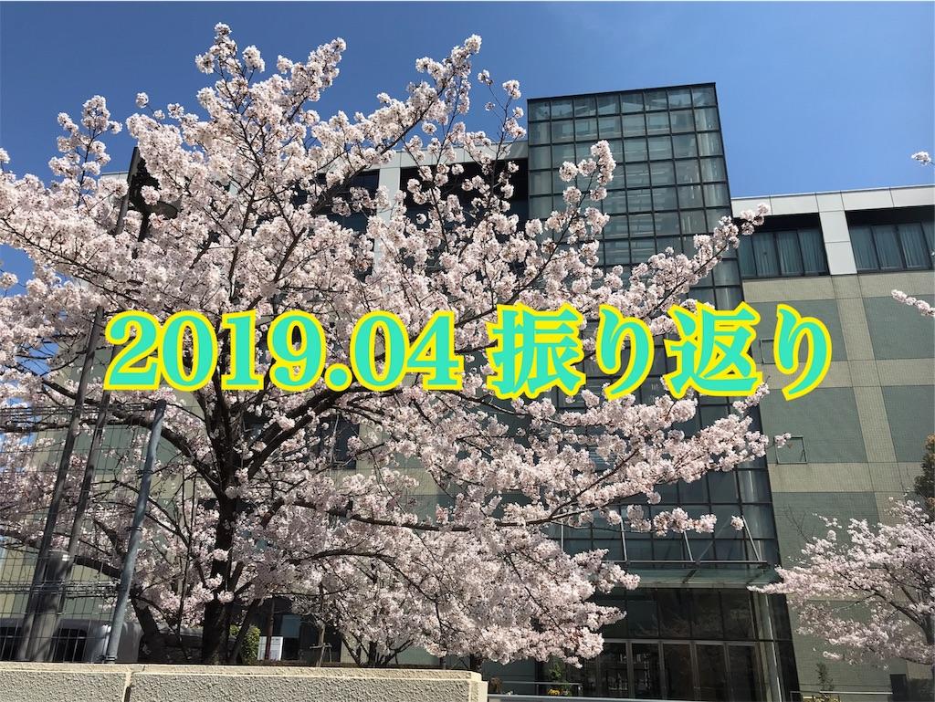 f:id:hikikomori-writer:20190509102733j:image