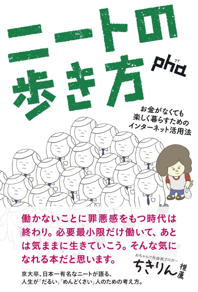 f:id:hikikomoriforest:20161220155716p:plain