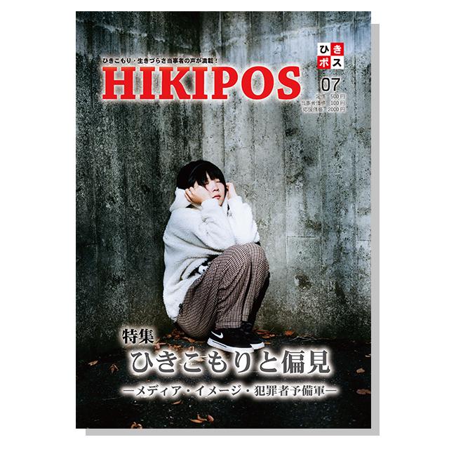 f:id:hikipos:20191112122741j:plain